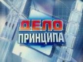 Смотреть фильм Дело принципа: Информационные войны и имидж России
