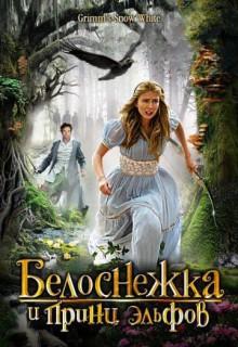 Смотреть фильм Белоснежка и принц эльфов
