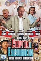 Смотреть фильм Спартак и Калашников