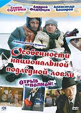 Смотреть фильм Особенности национальной подледной ловли, или Отрыв по полной