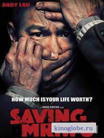 Смотреть фильм Спасти мистера Ву