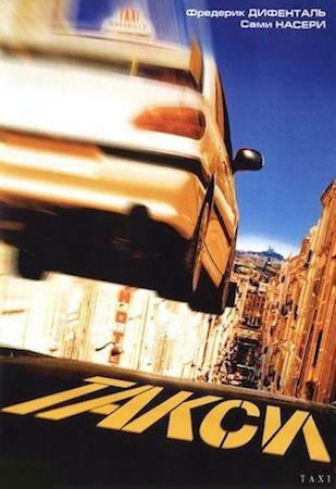 Смотреть фильм Такси 1