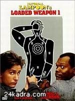 Смотреть фильм Заряженное ружье
