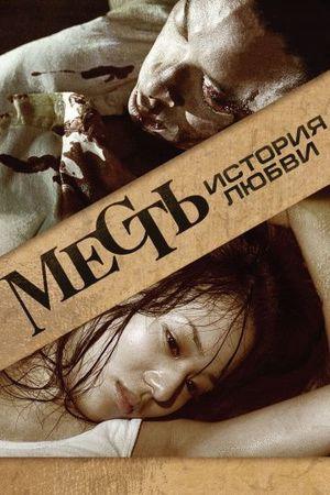 Смотреть фильм Месть: История любви