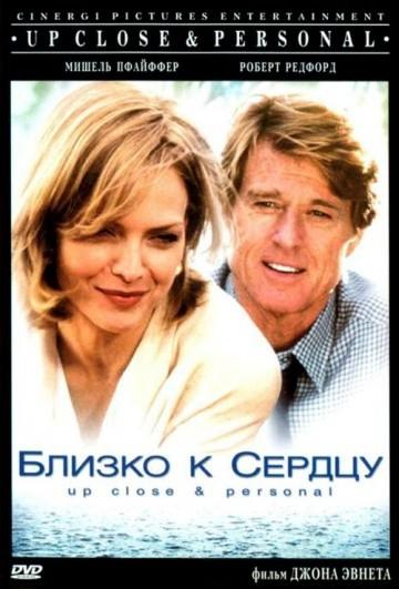 Смотреть фильм Близко к сердцу
