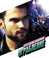 Смотреть фильм Бесшабашное ограбление