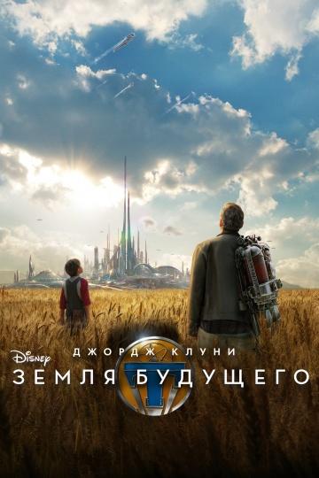 Смотреть фильм Земля будущего