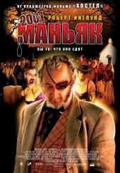 Смотреть фильм 2001 маньяк