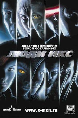 Смотреть фильм Люди Икс 1