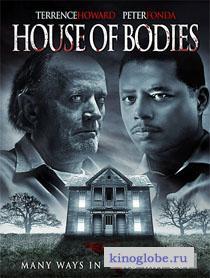 Смотреть фильм Дом тел