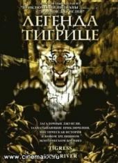 Смотреть фильм Легенда о тигрице