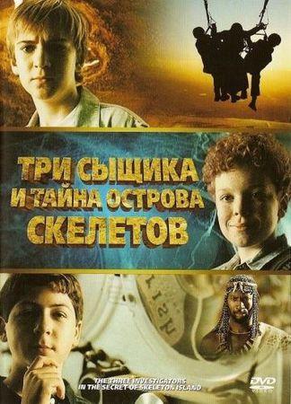 Смотреть фильм Три сыщика и тайна острова Скелетов