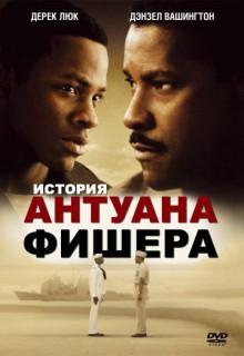 Смотреть фильм История Антуана Фишера