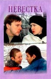 Смотреть фильм Невестка