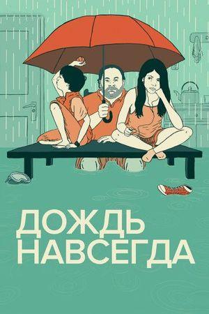 Смотреть фильм Дождь навсегда