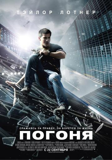 Смотреть фильм Погоня