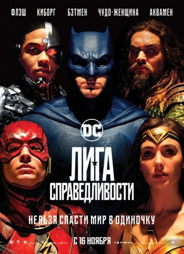 Смотреть фильм Лига справедливости