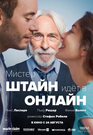 Смотреть фильм Мистер Штайн идёт в онлайн