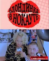 Смотреть фильм Блондинка в нокауте