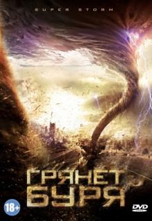 Смотреть фильм Грянет буря