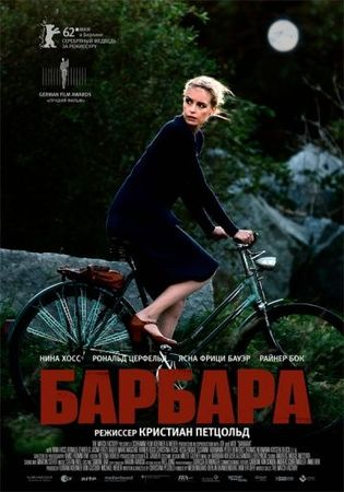 Смотреть фильм Барбара