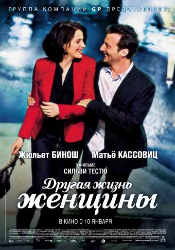 Смотреть фильм Другая жизнь женщины