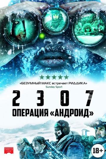Смотреть фильм 2307: Операция «Андроид»