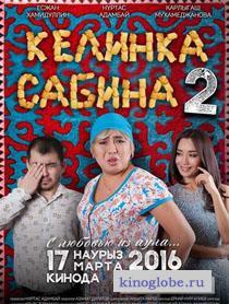 Смотреть фильм Келинка Сабина 2