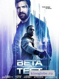 Смотреть фильм Бета-тест