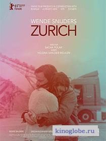 Смотреть фильм Цюрих