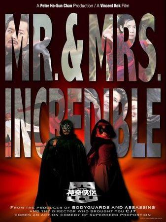 Смотреть фильм Господин и госпожа Невероятные