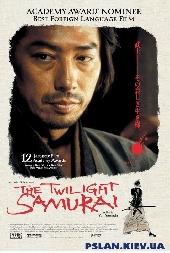 Смотреть фильм Сумеречный самурай