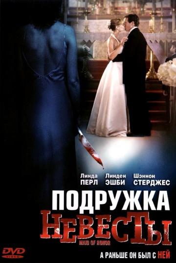 Смотреть фильм Подружка невесты