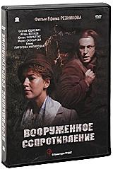 Смотреть фильм Вооруженное сопротивление