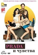 Смотреть фильм Prada и чувства