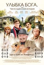 Смотреть фильм Улыбка Бога, или Чисто одесская история