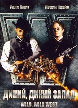Смотреть фильм Дикий, дикий Запад