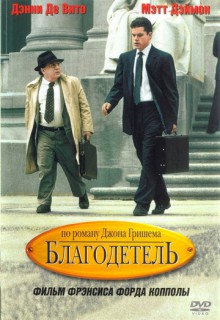 Смотреть фильм Благодетель
