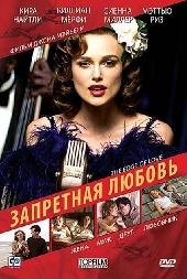 Смотреть фильм Запретная любовь