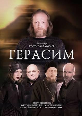 Смотреть фильм Герасим