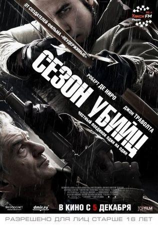 Смотреть фильм Сезон убийц