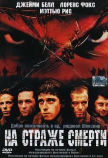 Смотреть фильм На страже смерти