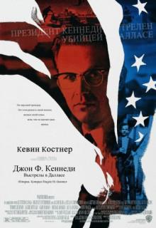 Смотреть фильм Джон Ф. Кеннеди: Выстрелы в Далласе