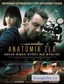 Смотреть фильм Анатомия зла