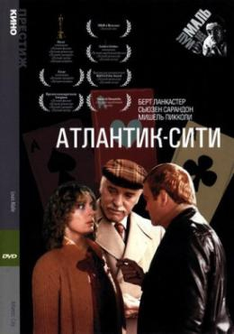 Смотреть фильм Атлантик-Сити