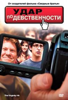 Смотреть фильм Удар по девственности