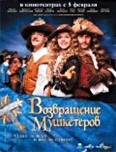 Смотреть фильм Возвращение мушкетеров