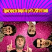 Смотреть фильм Прожекторперисхилтон Выпуск 42