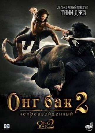 Смотреть фильм Онг Бак 2: Непревзойденный