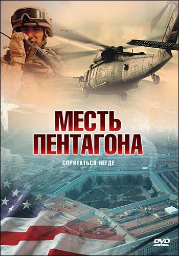 Смотреть фильм Месть Пентагона
